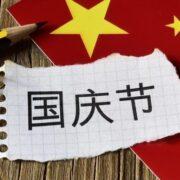Certificaciones para probar tus conocimientos de Chino Mandarín